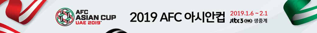 2019 AFC 아시안컵
