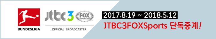 2017.8.6 - 2018.5.12 JTBC3FoxSports 단독중계!