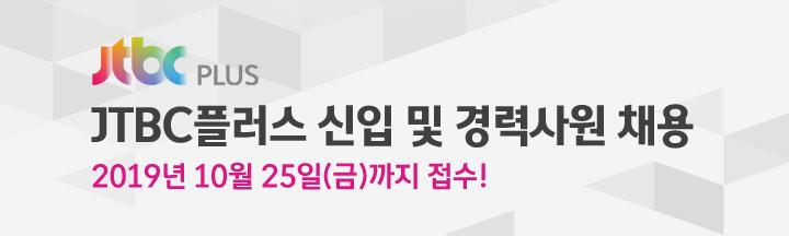 JTBC플러스 신입 및 경력사원 채용 2019년 10월 25일까지 접수!