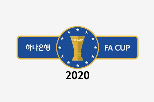 2020 하나은행 FA컵
