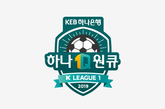 하나원큐 K리그 2019