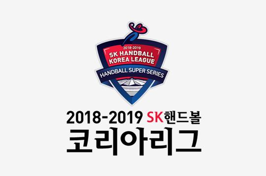 2018-2019 SK 핸드볼 코리아리그