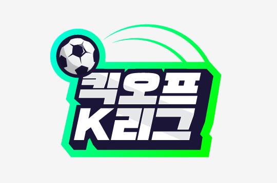 킥오프 K리그